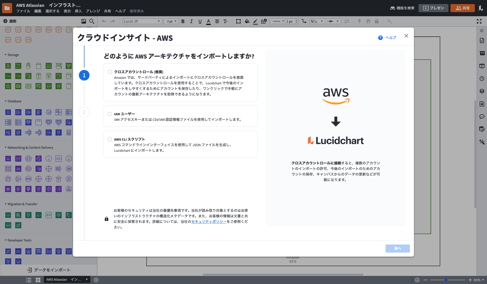 クラウド作動AWSサーバー構成図ツール