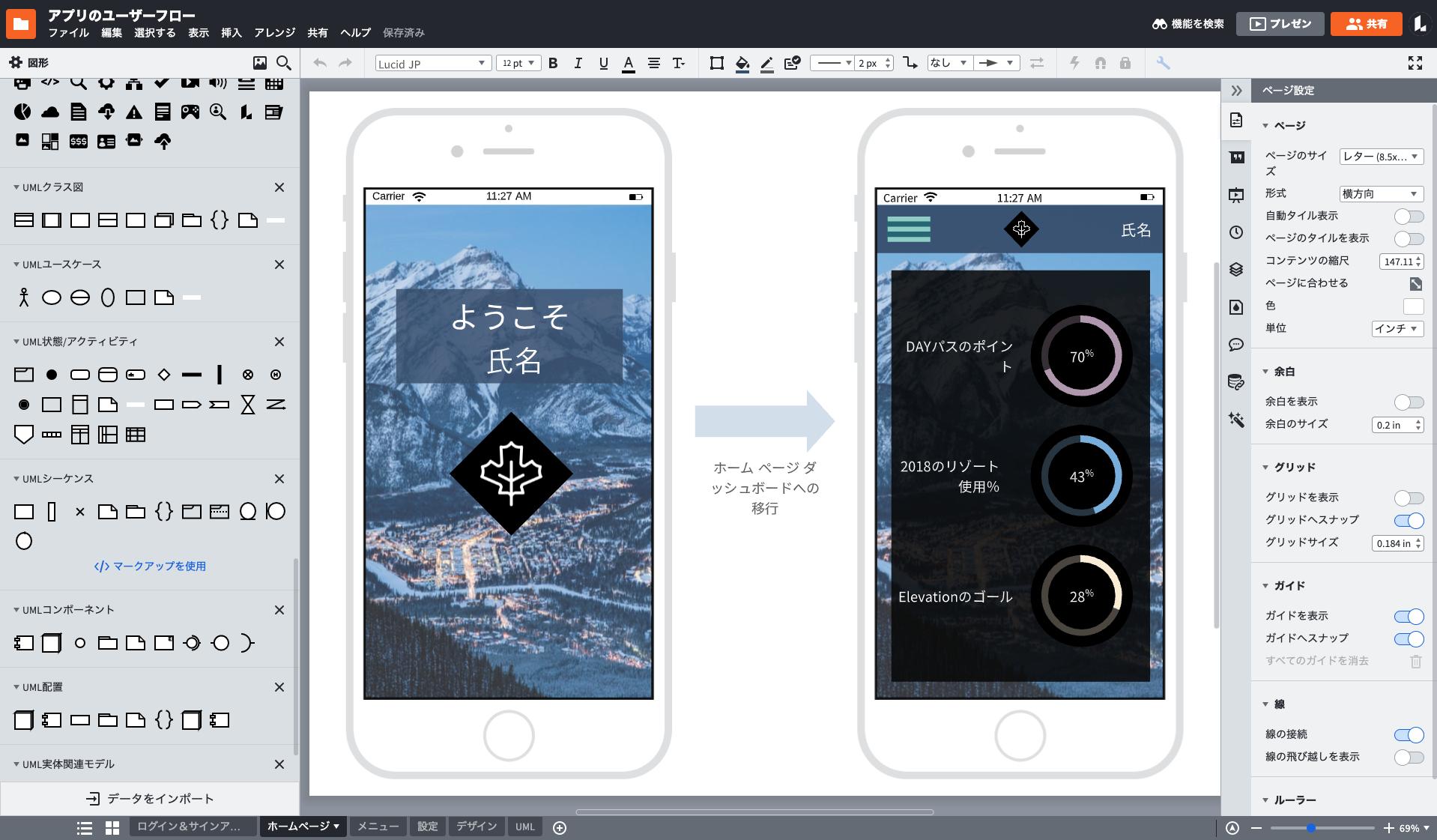 UI デザインツール