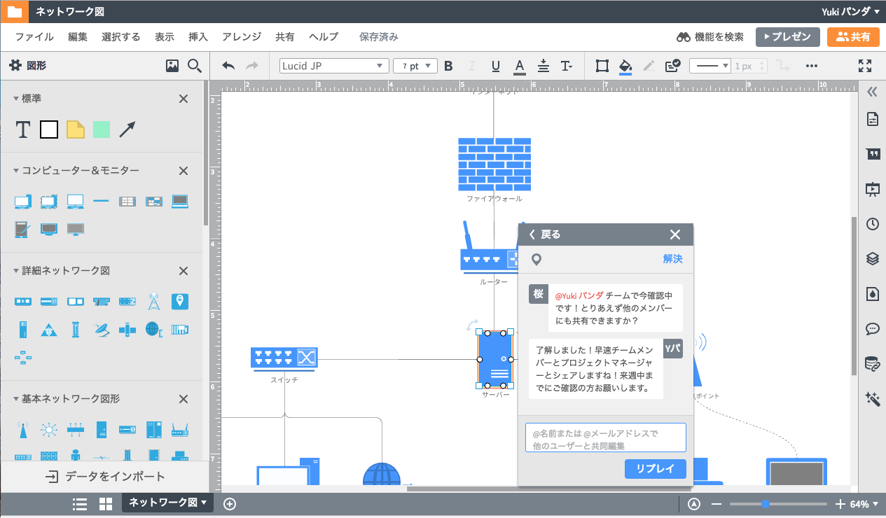 同時編集・コラボレーション機能もついたネットワーク図ツール