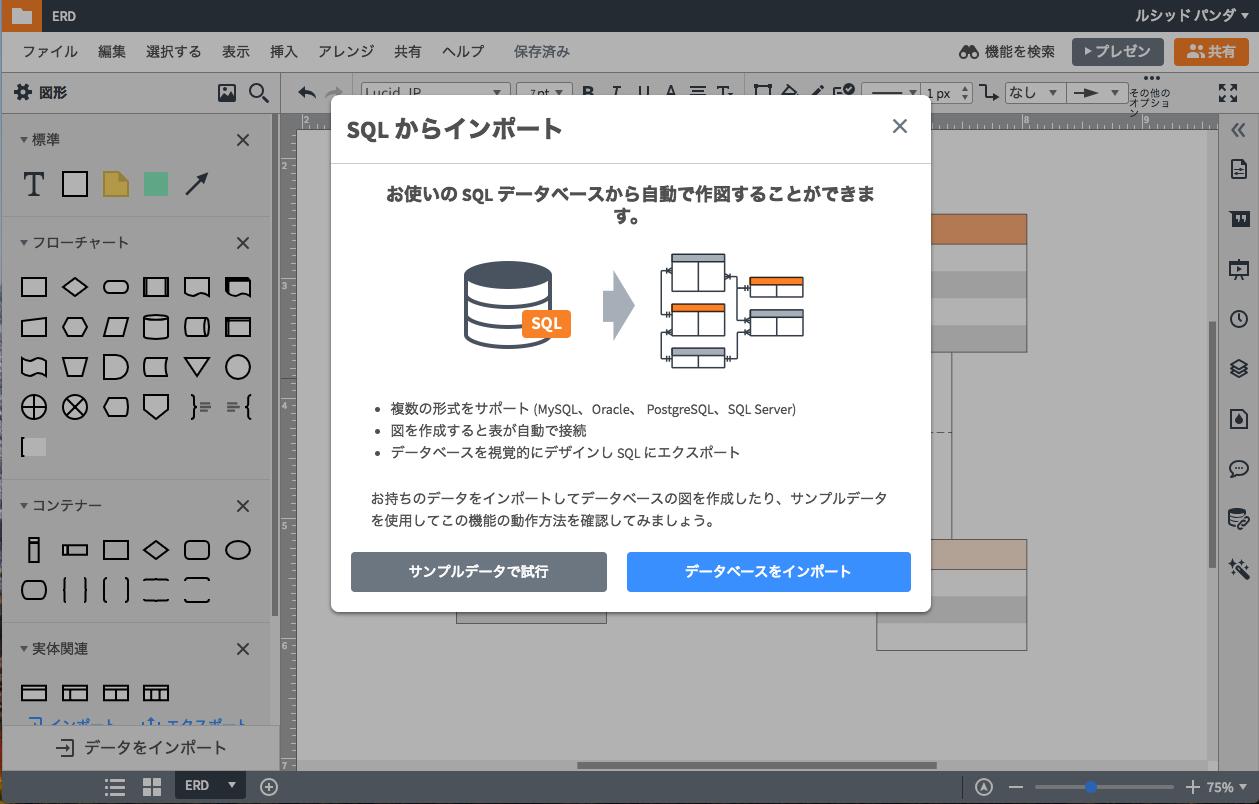 MySQLデータのインポート機能