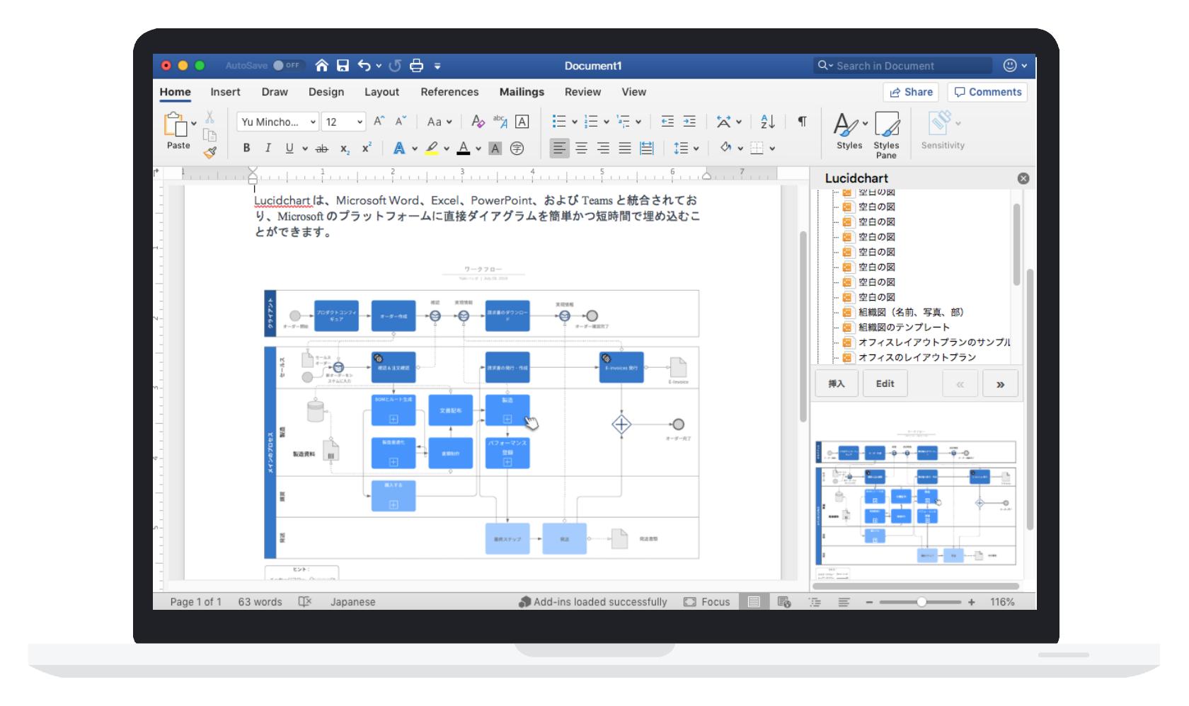Visio に代わるソフトウェア、Lucidchart の Microsoft インテグレーション