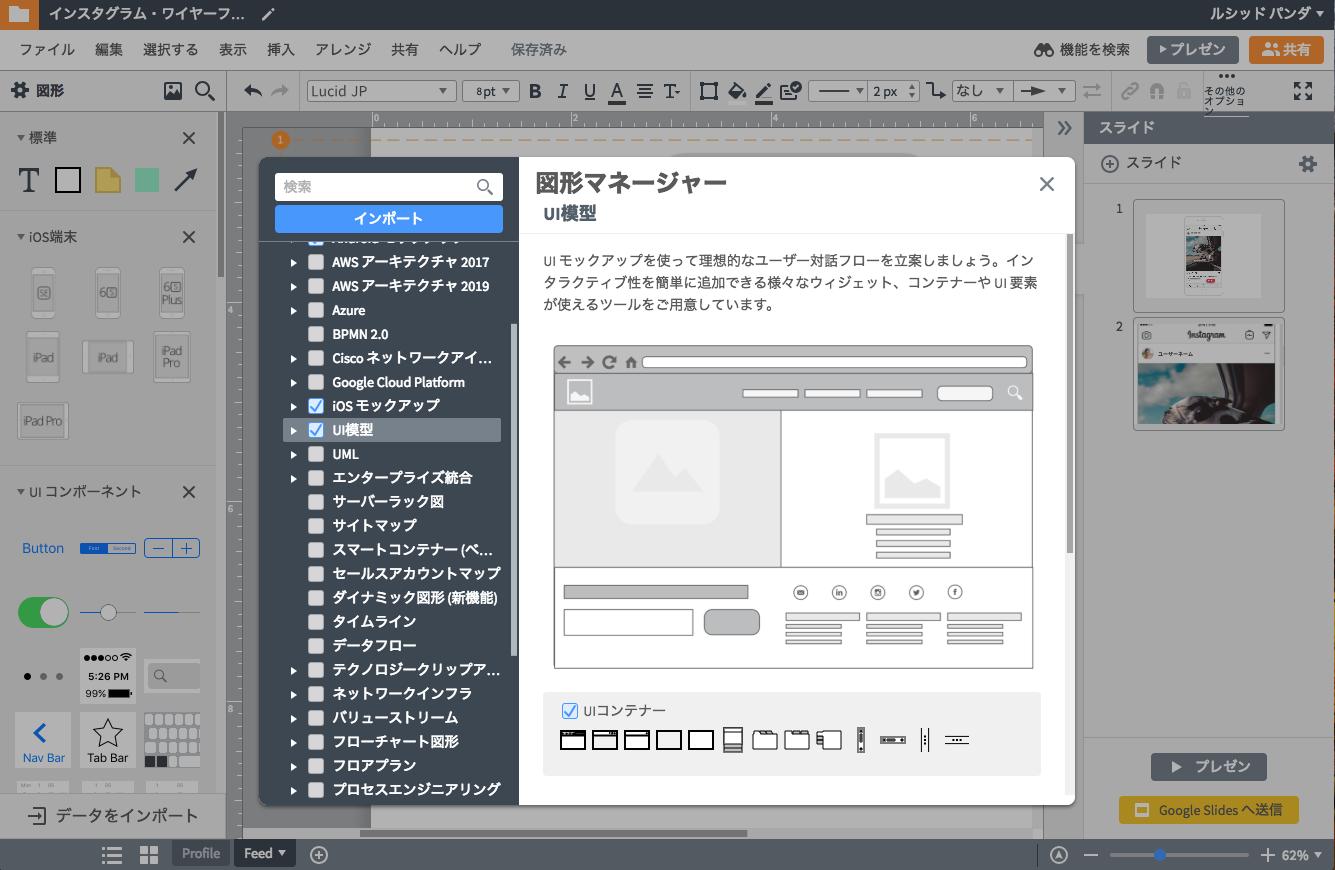 webサイト設計図専用図形ライブラリ